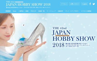 2018hobbyshow.jpg