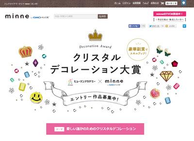 クリスタルデコレーション大賞.jpg