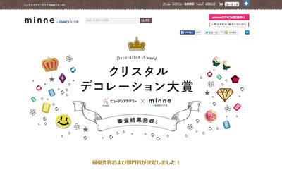 クリデコ大賞.jpg